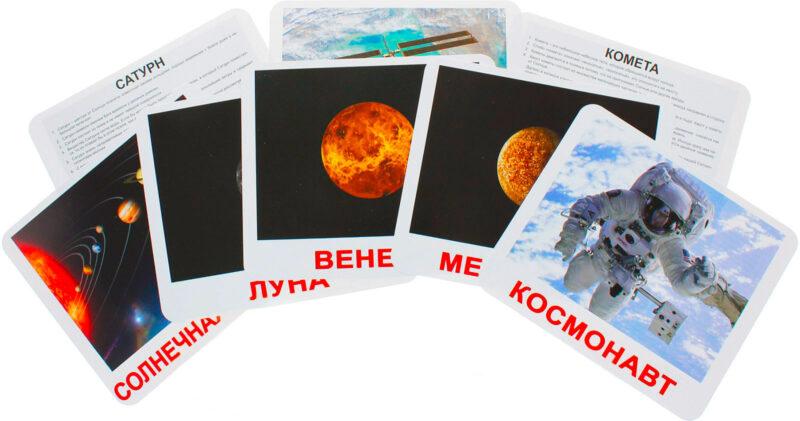 """Купить Подарочный набор карточек Домана """"Космос"""" большие с фактами,ламинированные.Раннее развитие по методике Глена Домана"""