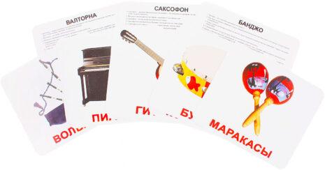 """Купить Подарочный набор карточек Домана """"Музыкальные инструменты"""" большие с фактами,ламинированные.Раннее развитие по методике Глена Домана"""