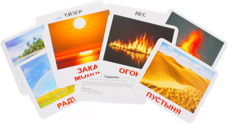 """Купить Подарочный набор карточек Домана """"Природа"""" большие с фактами,ламинированные.Раннее развитие по методике Глена Домана"""