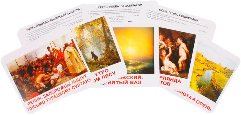 """Купить Подарочный набор карточек Домана """"Шедевры художников"""" большие с фактами,ламинированные.Раннее развитие по методике Глена Домана"""