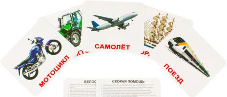 """Купить Подарочный набор карточек Домана """"Транспорт"""" большие с фактами,ламинированные.Раннее развитие по методике Глена Домана"""
