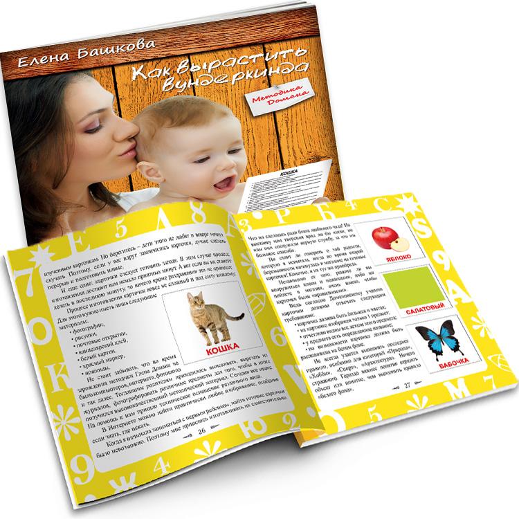 Книга «Как вырастить вундеркинда», автор Елена Башкова