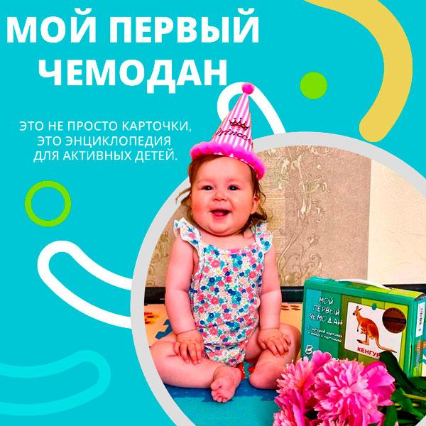 карточки домана для малышей 1 год
