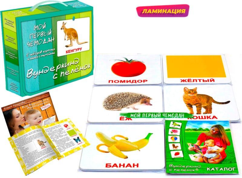 набор карточек домана ламинированные