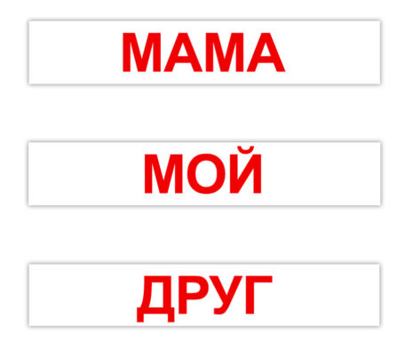"""Карточки """"Чтение по Доману"""" (120 слов) на рус."""