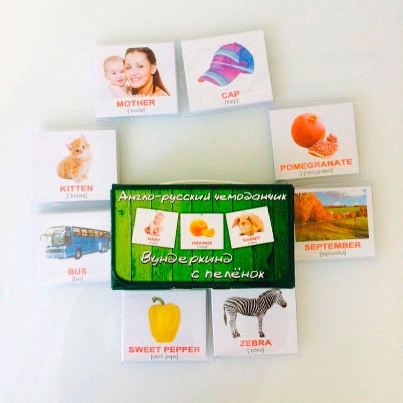 карточки домана английский