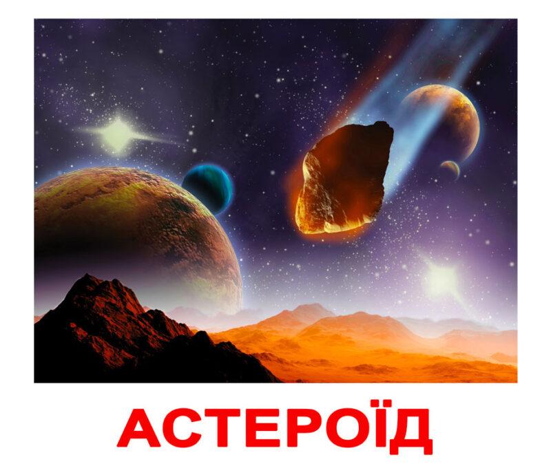 """Ламіновані картки Домана """"Космос"""" українською"""