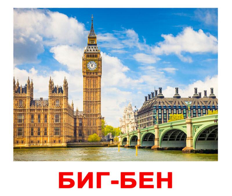 """Ламинированные карточки Домана """"Достопримечательности мира"""" на рус."""