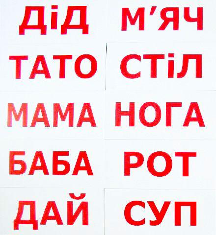 """Картки """"Читання за Доманом"""" (20 слів) українською"""