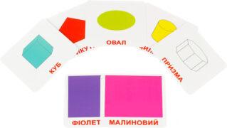 Купити Подарунковий набір карток Домана «Форма + колір» (2 в одному) , ламіновані.Ранній розвиток за методикою Глена Домана