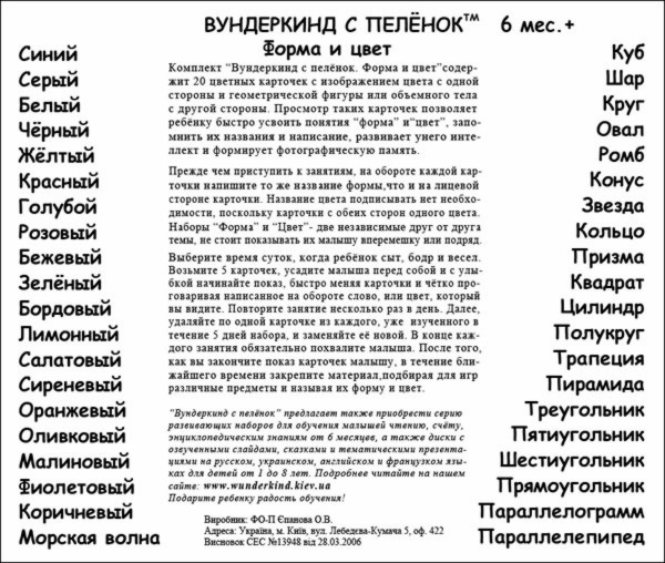 """Ламинированные карточки Домана """"Форма и цвет"""" на рус."""