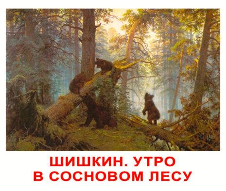 """Ламинированные карточки Домана """"Шедевры художников"""" на рус."""