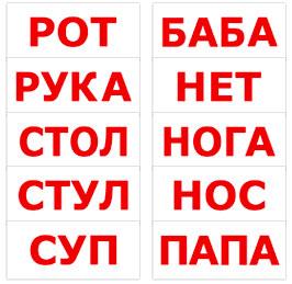 """Карточки """"Чтение по Доману"""" (20 слов) на рус."""