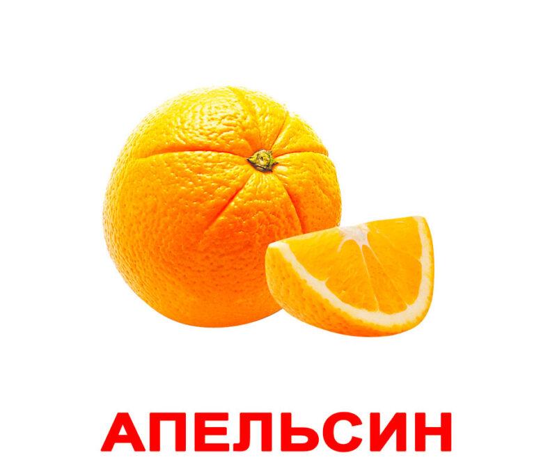 """Ламинированные карточки Домана """"Фрукты"""" на рус."""
