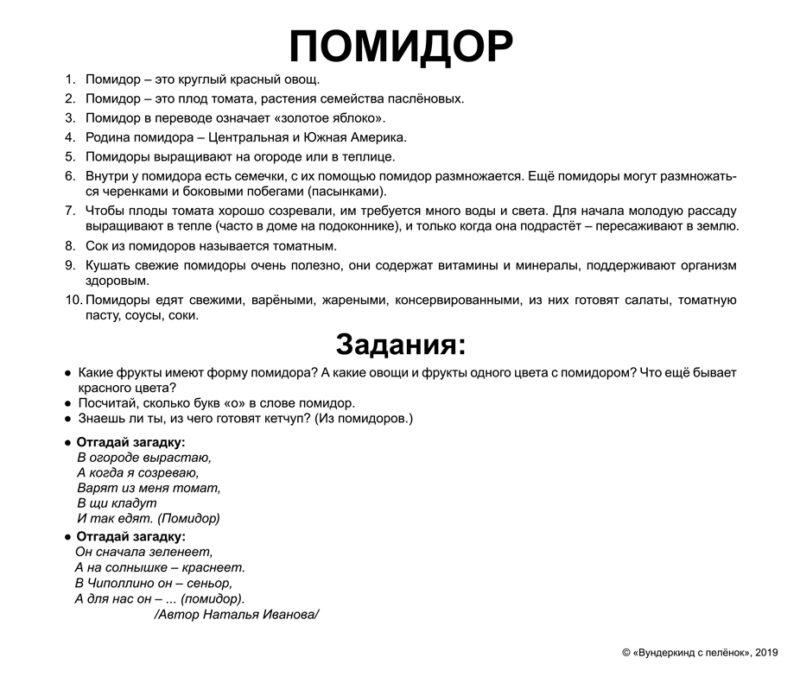 """Ламинированные карточки Домана """"Овощи"""" на рус."""
