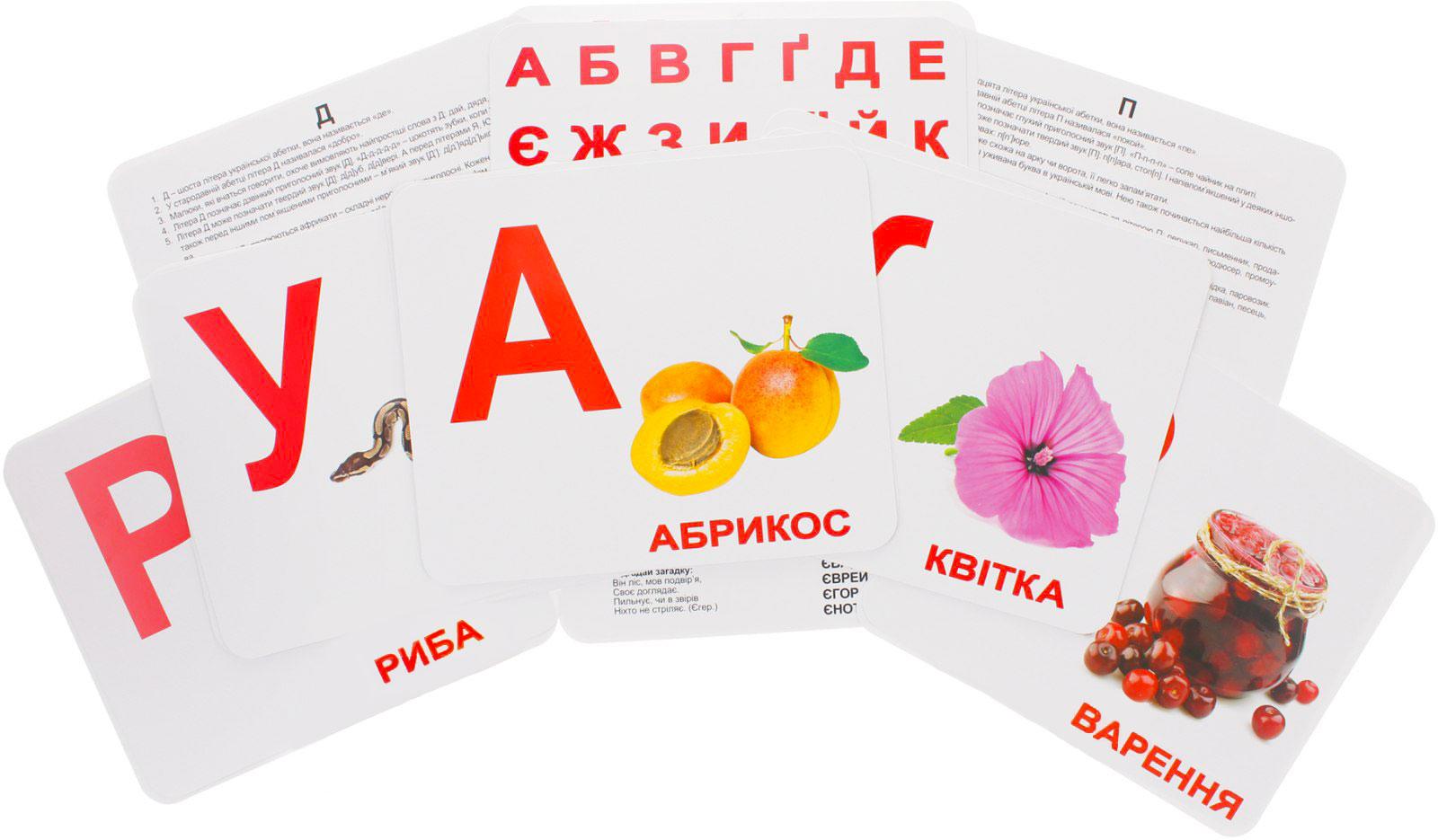 """Ламіновані картки Домана """"Абетка"""" українською"""