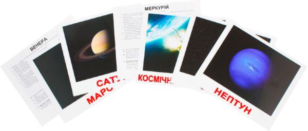 Купити Подарунковий набір карток Домана «Космос» великі з фактами, ламіновані.Ранній розвиток за методикою Глена Домана