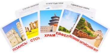 """Картки Домана """"Визначні пам'ятки світу"""" українською"""
