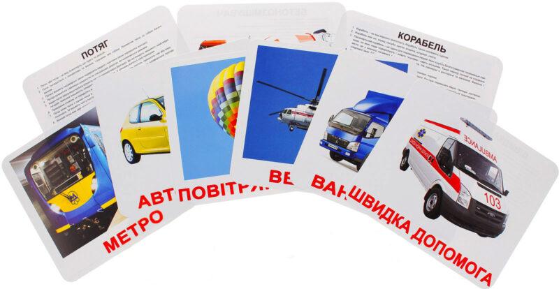 Купити Подарунковий набір карток Домана «Транспорт» великі з фактами, ламіновані.Ранній розвиток за методикою Глена Домана