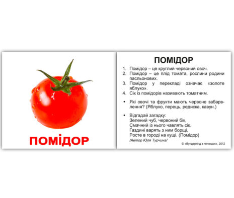 """Міні-картки Домана """"Овочі"""" з фактами українською"""