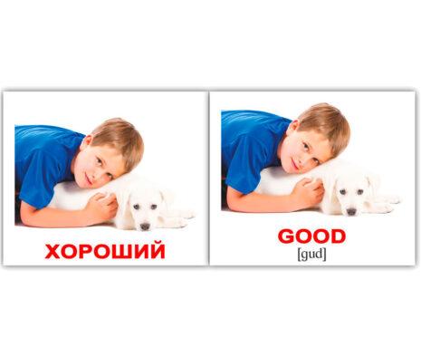 """Міні-картки Домана """"Adjectives/Прикметники"""" укр/англ."""
