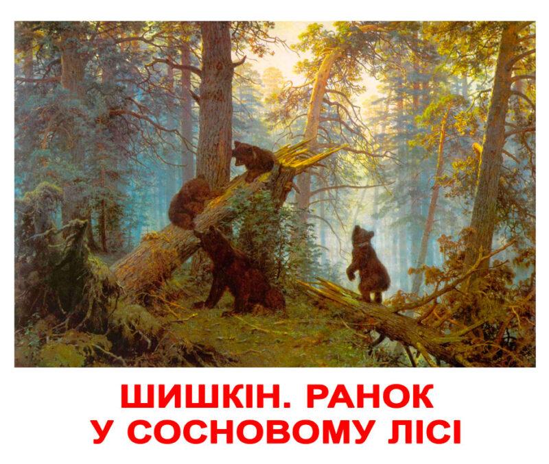 """Ламіновані картки Домана """"Шедеври художників"""" українською"""