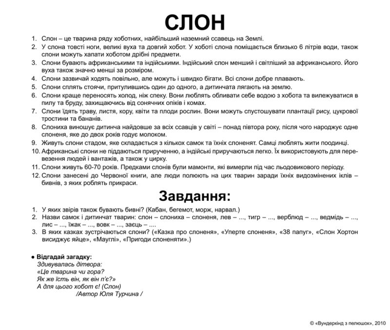 """Ламіновані картки Домана """"Дикі тварини"""" українською"""