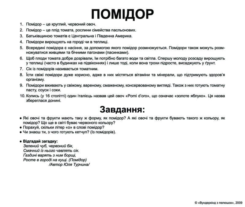 """Ламіновані картки Домана """"Овочі"""" українською"""