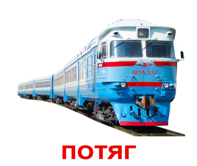 """Ламіновані картки Домана """"Транспорт"""" українською"""