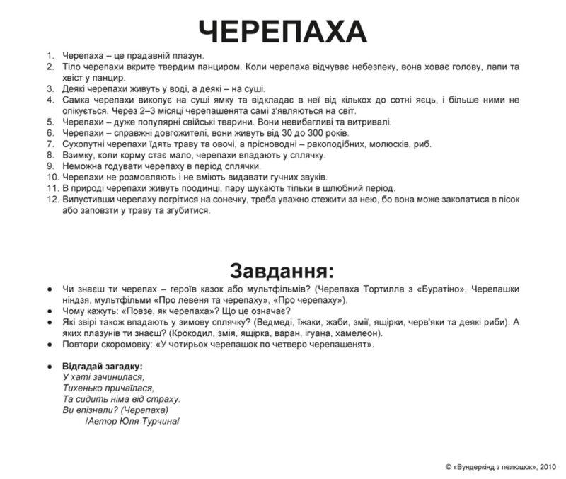 """Ламіновані картки Домана """"Свійські тварини"""" українською"""