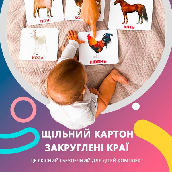 мега збірник картки домана українською