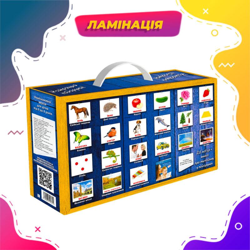карточки домана мега чемодан українською