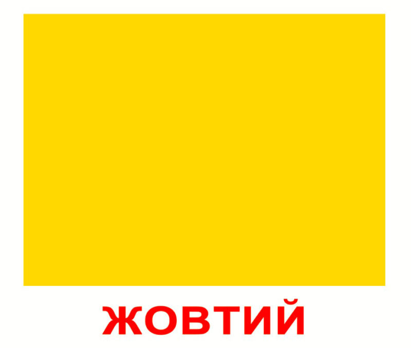 """Ламіновані картки Домана """"Форма + колір"""" українською"""
